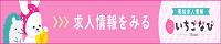 風俗求人情報サイト「いちごなび」